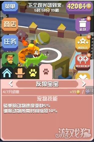 疯狂动物园灰狼宝宝属性图鉴