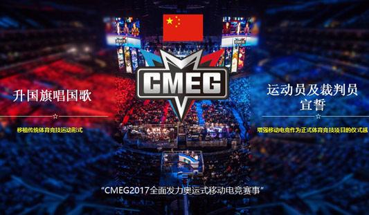 CMEG入围斯迈夫大会最具赞助价值体育赛事64强