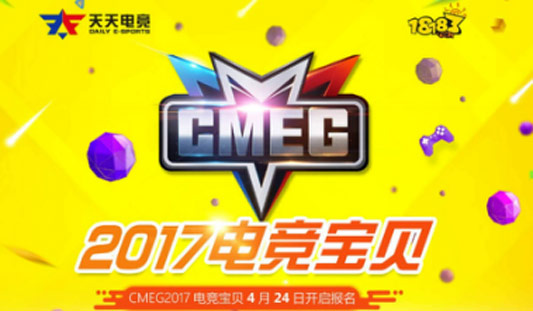 电竞之美宝贝秀场 CMEG2017年度电竞宝贝大赛全国招募启动
