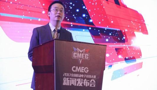 移动电竞领跑中国 CMEG2017即将全国开赛拉开帷幕