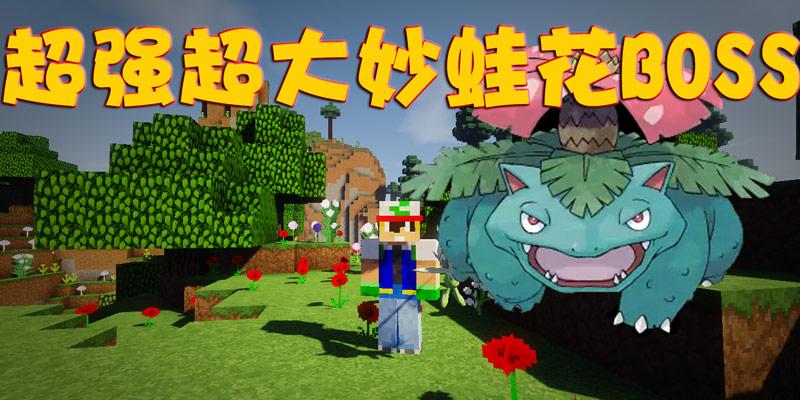 我的世界MEGA进化的设想 超大超强妙蛙花BOSS