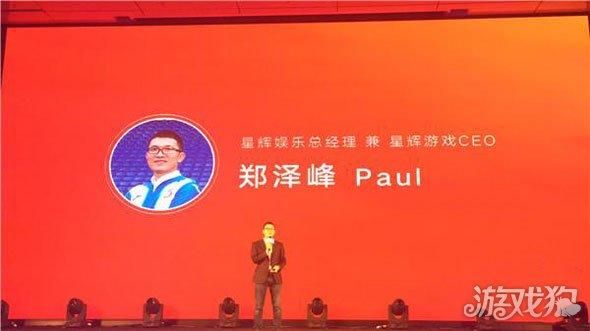 星辉娱乐总经理兼ceo郑泽峰先生上台发表致词,并与大家分享了星辉