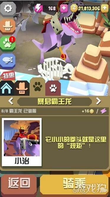 疯狂动物园霸王龙怎么抓?