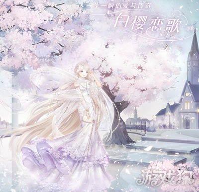 游戏狗 奇迹暖暖 > 正文     使用背景•璀璨白樱,并穿戴白樱恋歌