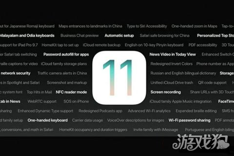 iOS11隐藏新特性 你确定都知道了吗