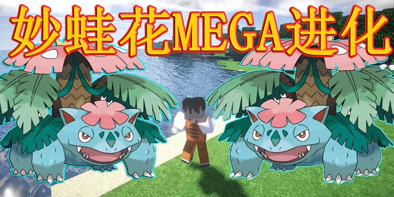 我的世界妙蛙花MEGA进化 抓到第一只神兽