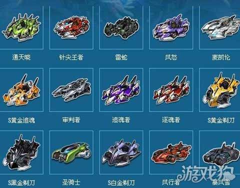 qq飞车s车大全2018图片