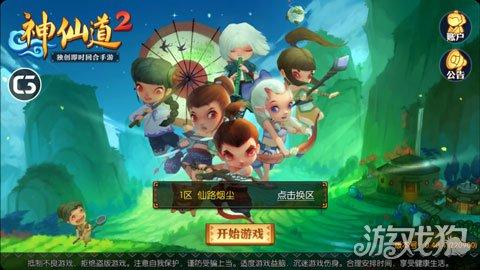 神仙道2手游评测 演绎全新的3d仙侠世界