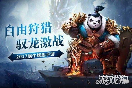 太极熊猫3