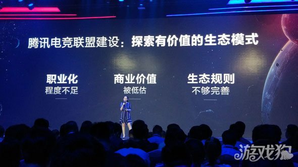 腾讯电竞2017年度品牌发布会 与时聚竞