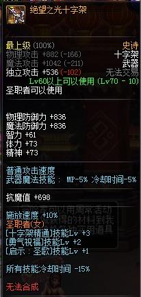 dnf领主之塔改版之后哪些装备值得兑换