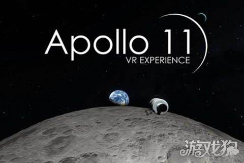 带你领略月球上的美景 阿波罗11号VR登陆Gear VR