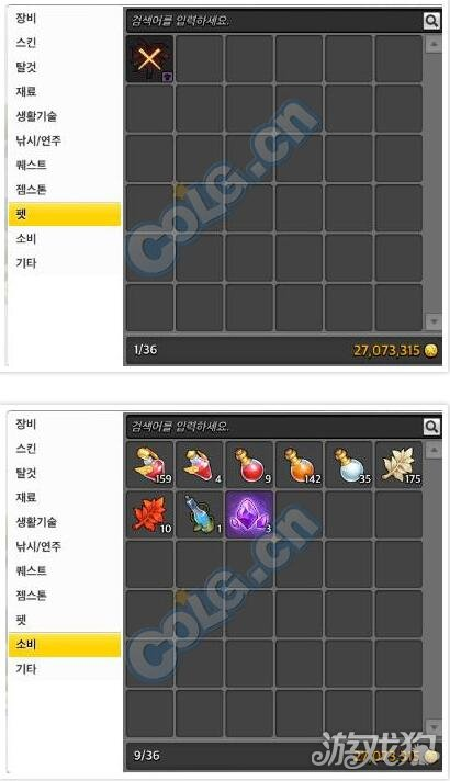 冒险岛2韩服背包格子改版 不同物品分类存放