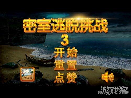 无人岛的幸福3_密室逃脱挑战3逃出神秘无人岛攻略图文分享_游戏狗安卓游戏