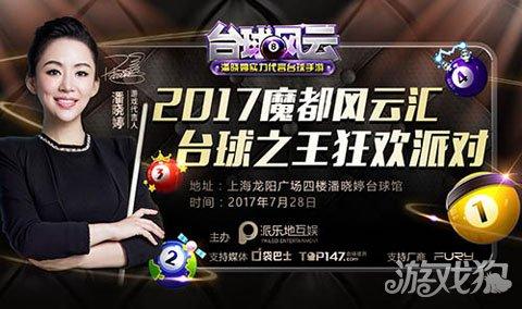 【 浙江公共新农村频道 】台球风云魔都狂欢派对明日亮相CJ 全程亮点燃爆全场