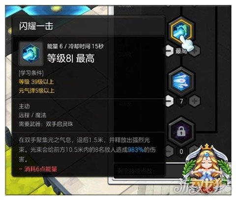 冒险岛2启灵师输出流技能加点推荐