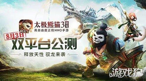 太极熊猫3猎龙双平台公测高级礼包