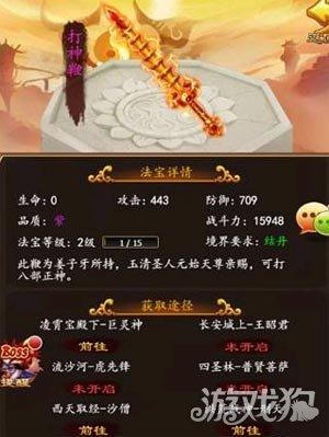 飘飘欲仙h5攻击型属性法宝v属性打神鞭的a属性手风琴赛马图片