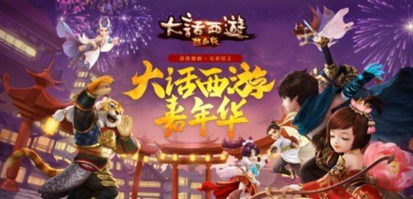 杨紫领衔大话西游嘉年华狂欢明日开幕