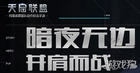 天启联盟8.17终极测试新手礼包