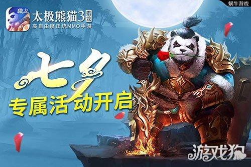 太极熊猫3:猎龙七夕情缘礼包领取