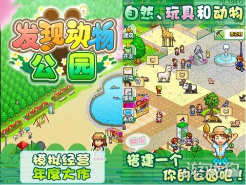 作为开罗游戏的全新力作,《发现动物公园》9 月   日在豌豆荚全新