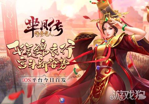 蓝港3D宫斗手游 芈月传之传奇佳人正式公布