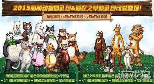 第一周活动物品变更,可以买2015年的萌萌动物园套装,曾经有很多玩家都