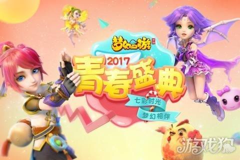 梦幻西游国庆中秋双节礼包领取