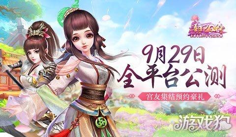 熹妃Q传9.29凤仪公测独家礼包
