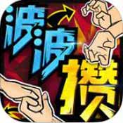 波波攒iPhone版