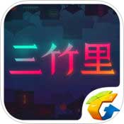 三竹里iPhone版