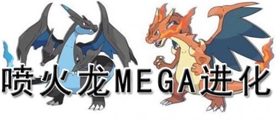 我的世界喷火龙进化石Y MEGA进化喷火龙