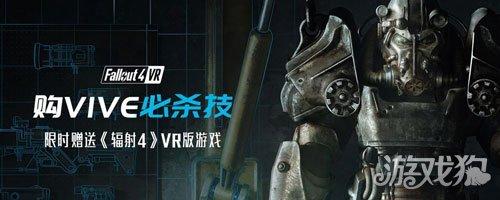 辐射4VR限时送 买HTC Vive限时送辐射4VR版