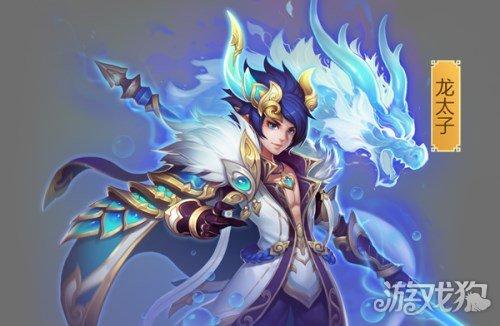 龙太子是东海龙王最小的儿子,他内心天真善良,无欲无求.
