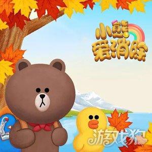 消消a图片一起乐小熊上线乐今日安卓消除图片做椅子的大象图片
