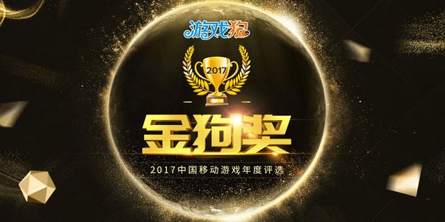 第四届金狗奖2017中国移动游戏年度评选报名启动