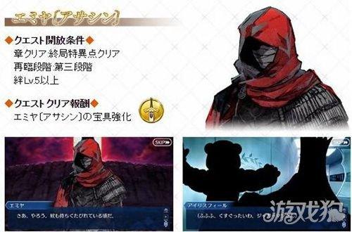 FGO开放幕间物语第三弹 拉二和三藏的卡池开启