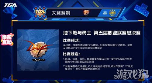 DNF第五届职业联赛总决赛陈泽东荣获季军/