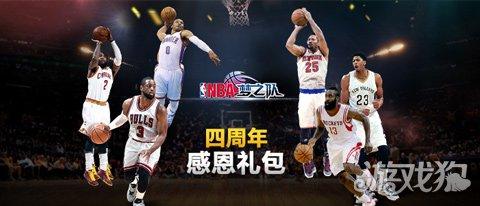 NBA梦之队四周年礼包特别献礼