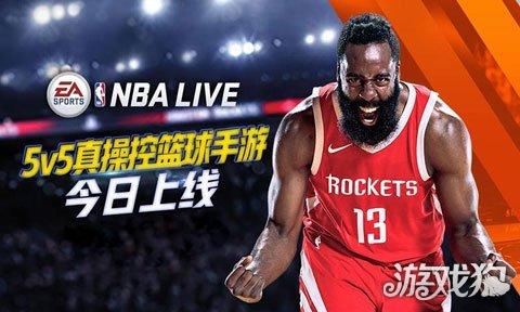 NBA LIVE全平台新手礼包登场