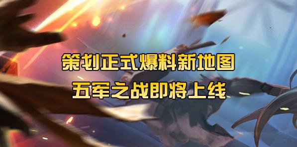王者荣耀策划正式爆料五军之战新地图