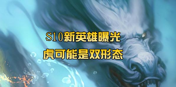 王者荣耀S10新英雄曝光:虎可能是双形态