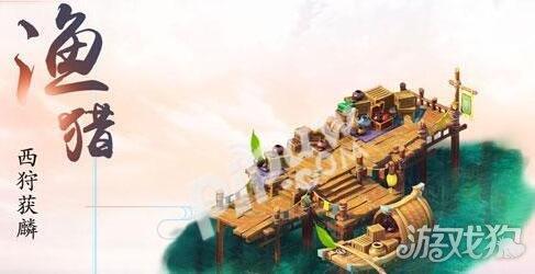 梦幻西游手游渔猎怎么样 采集业选渔猎好不好