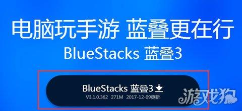 唯一完美支持OpenGL ES 3.0的安卓模拟器 BlueStacks蓝叠