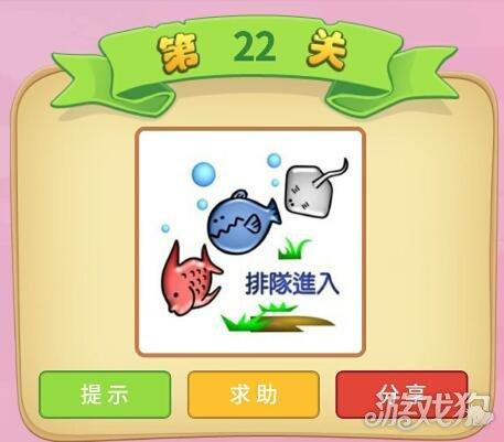 成語猜猜看進士22關三條魚答案是甚麼