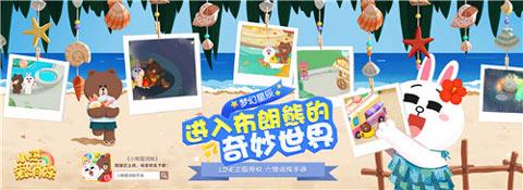 微变传奇1.85携手linefriends天猫旗舰店开启福利