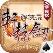 轩辕剑群侠录iphone版