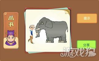 人 大象猜成语是什么成语_看图猜成语一个人和一个大象是什么成语答案(2)