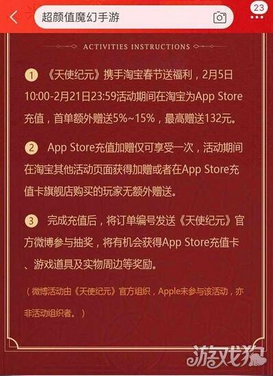 """点击图片中的""""立即充值"""",即可通过手机淘宝的充值中心,直接进行对appl"""